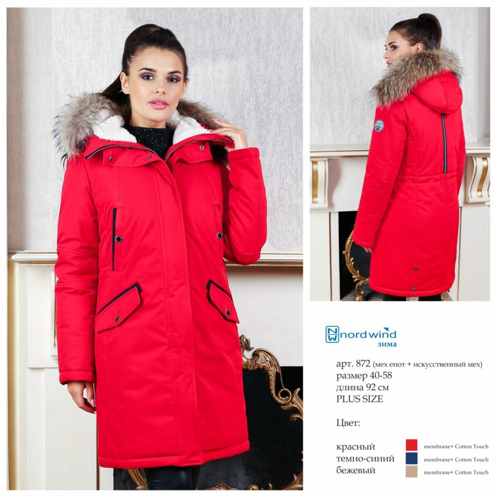 Пальто женское зима 872Е Nord Wind — фото 2