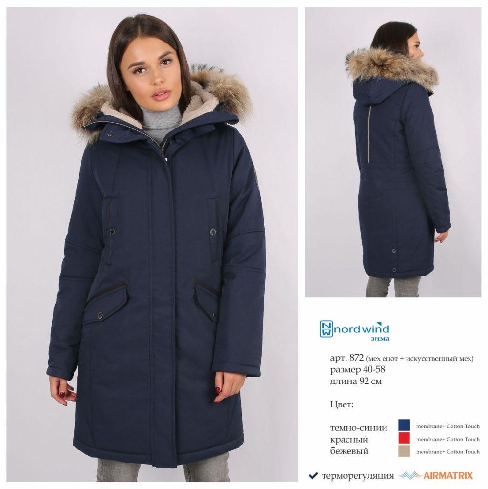 Пальто женское зима 872Е Nord Wind — фото 3