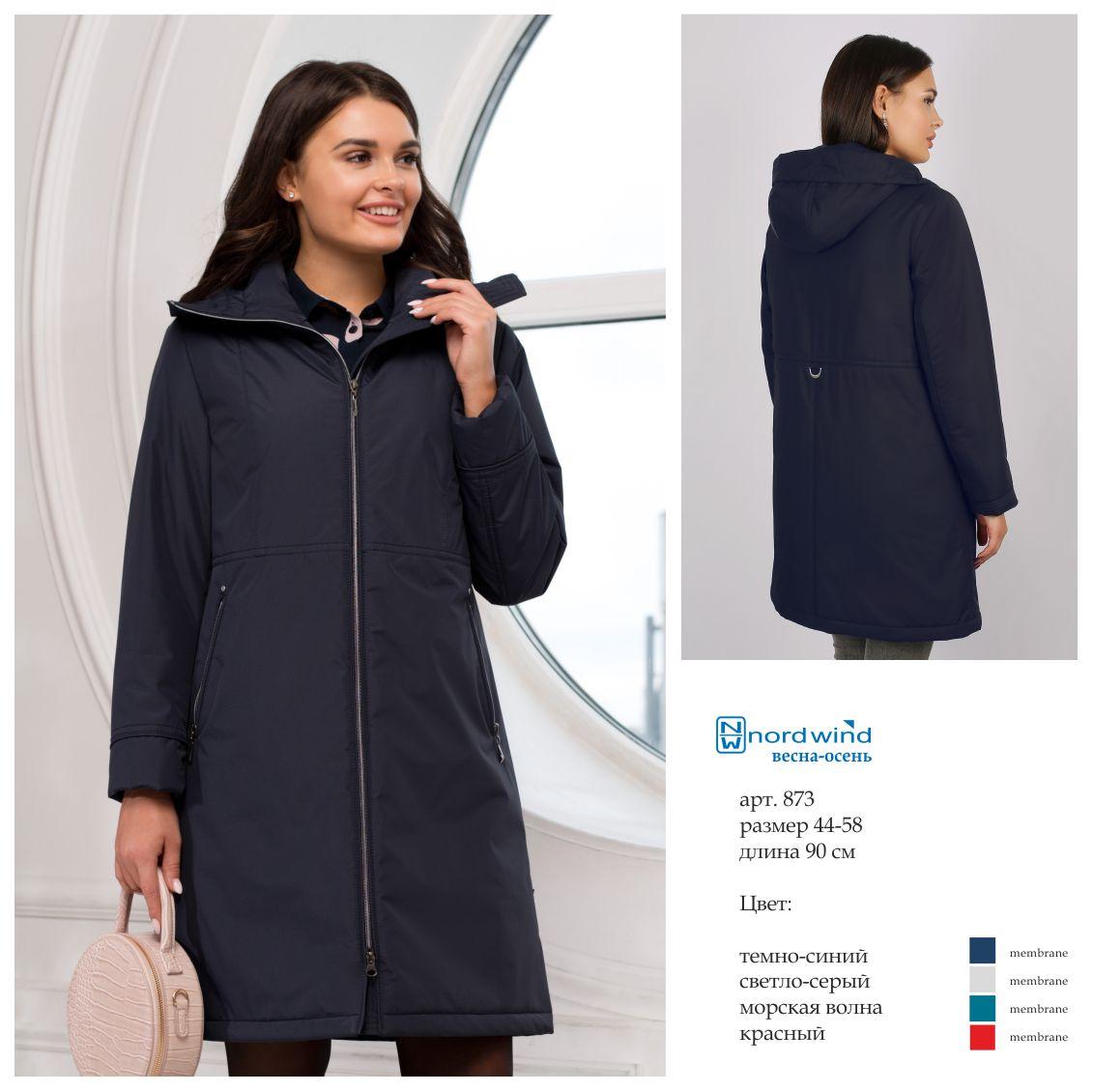 Пальто женское дс 873 Nord Wind — фото 4