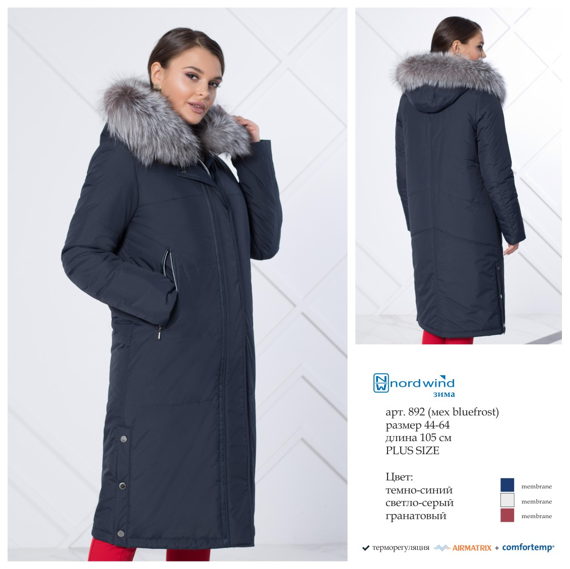 Пальто женское зима 892 Nord Wind — фото 1