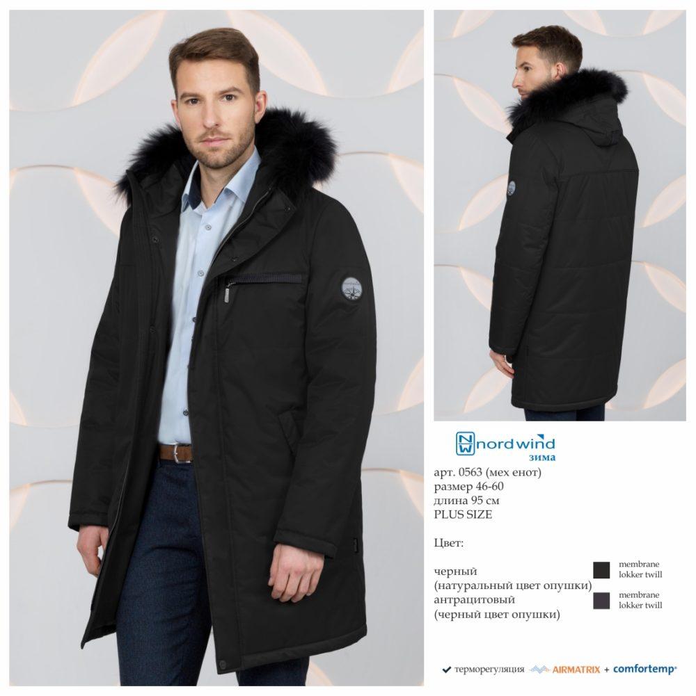 Куртка мужская зима 0563 Nord Wind — фото 1