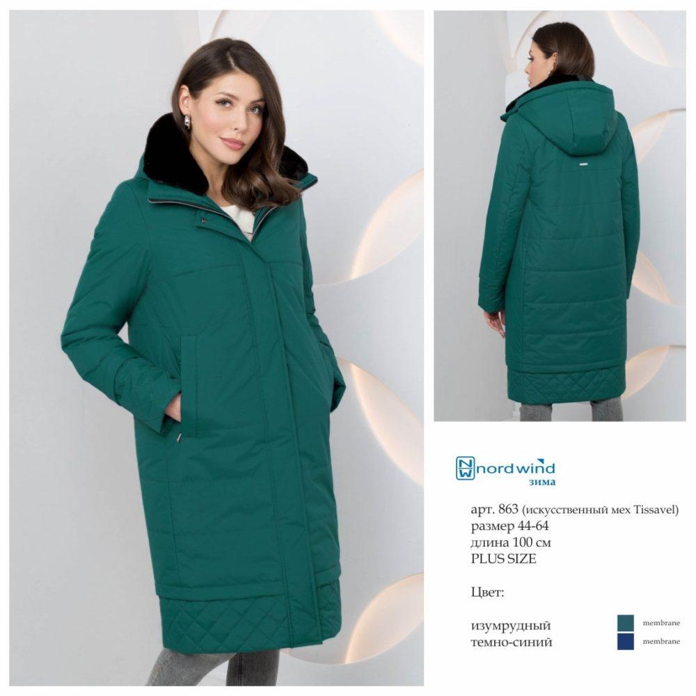 Пальто женское зима 863 Nord Wind — фото 1