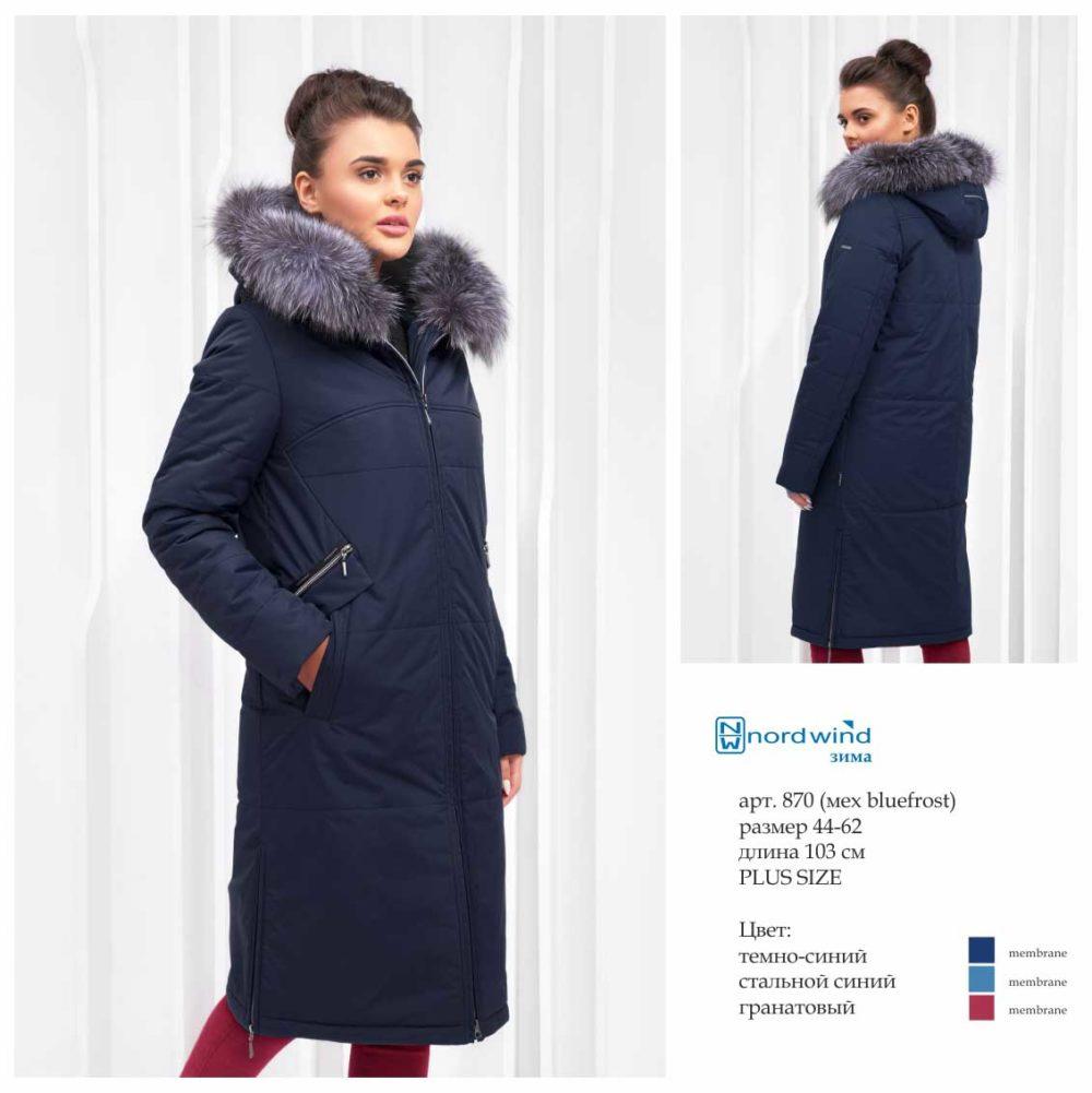 Пальто женское зима 870 Nord Wind — фото 3